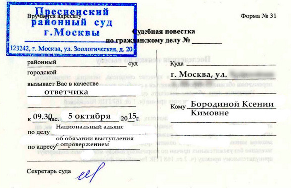 Повестка в суд для Ксении Бородиной